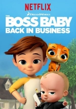 Босс-молокосос: Снова в деле — The Boss Baby: Back in Business (2018)