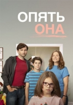 Опять она — There She Goes (2018)